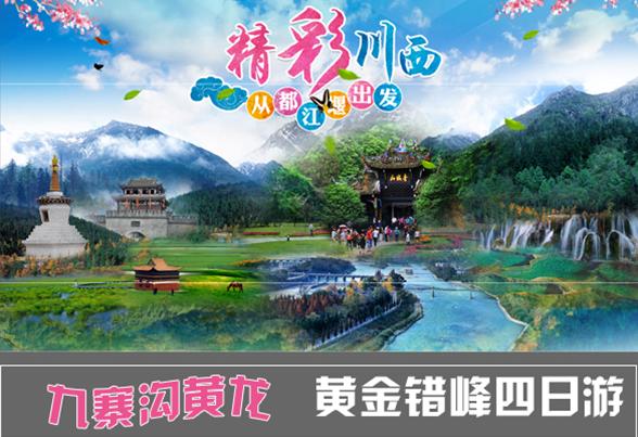 ★精彩川西★九寨黄龙熊猫乐园-错峰四日游
