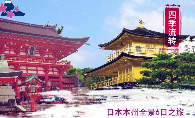 日本本州全景6日之旅
