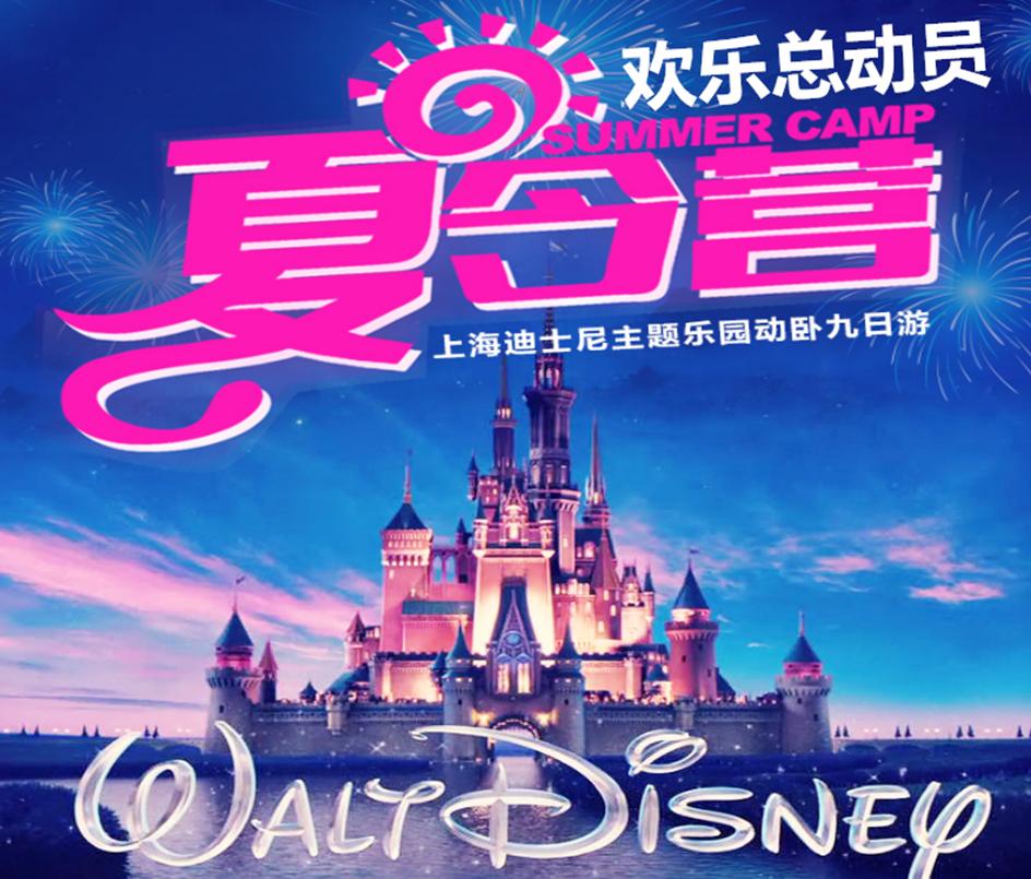 [成都出发]游学江南•上海迪士尼主题乐园动卧九日游